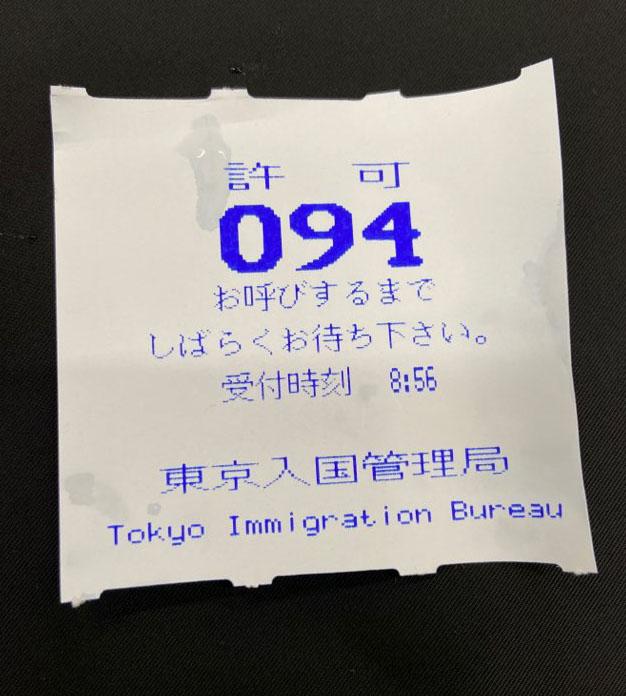 일본비자 허가 접수 대기표