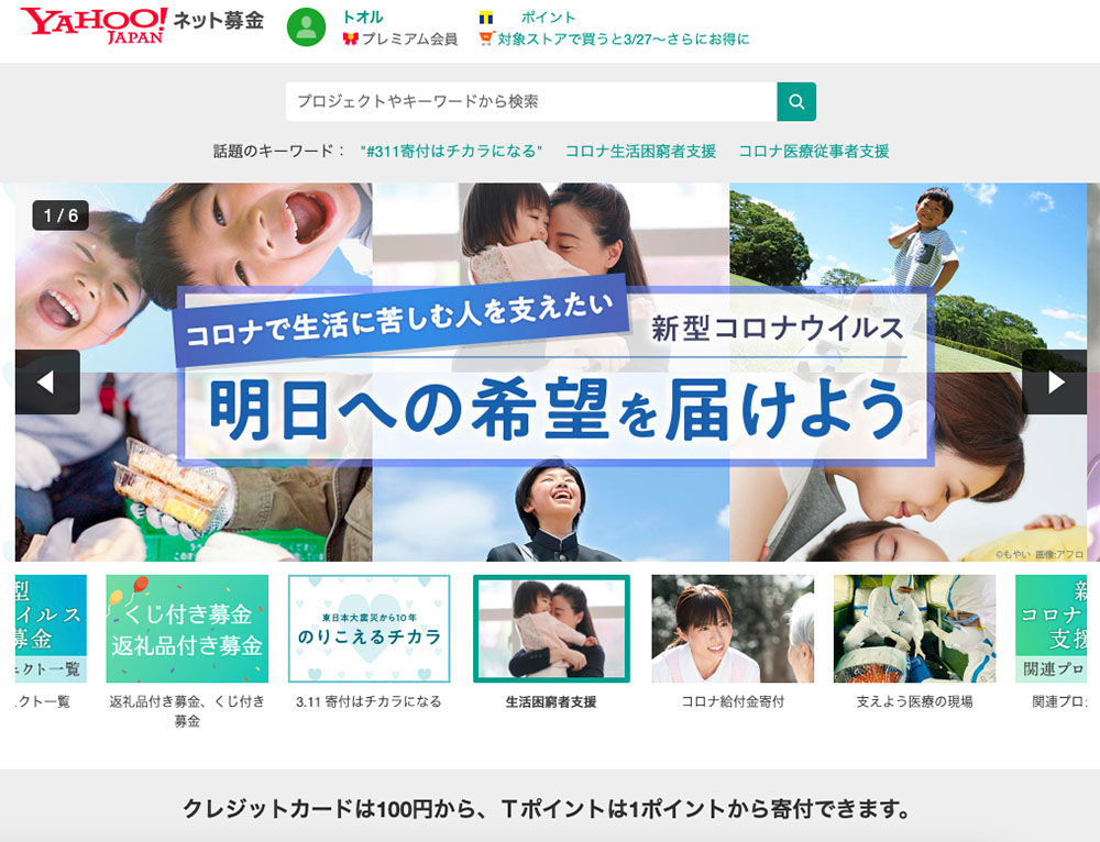 일본 야후재팬 인터넷 모금(ネット募金) 사이트 화면