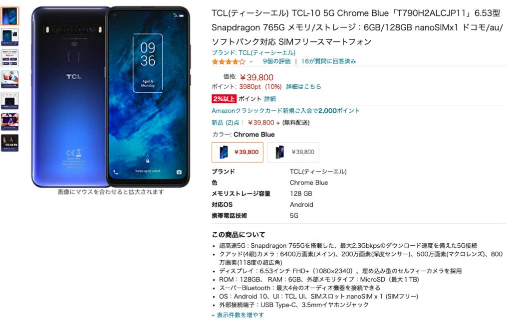 아마존 핸드폰 판매 화면