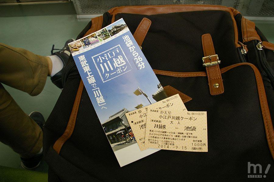 이케부쿠로에서 카와고에로 가는 전철행 티켓. 편도 1,000엔