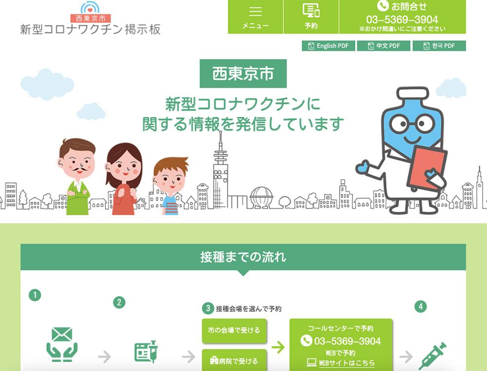 니시도쿄시 코로나19 백신 예방접종 예약사이트