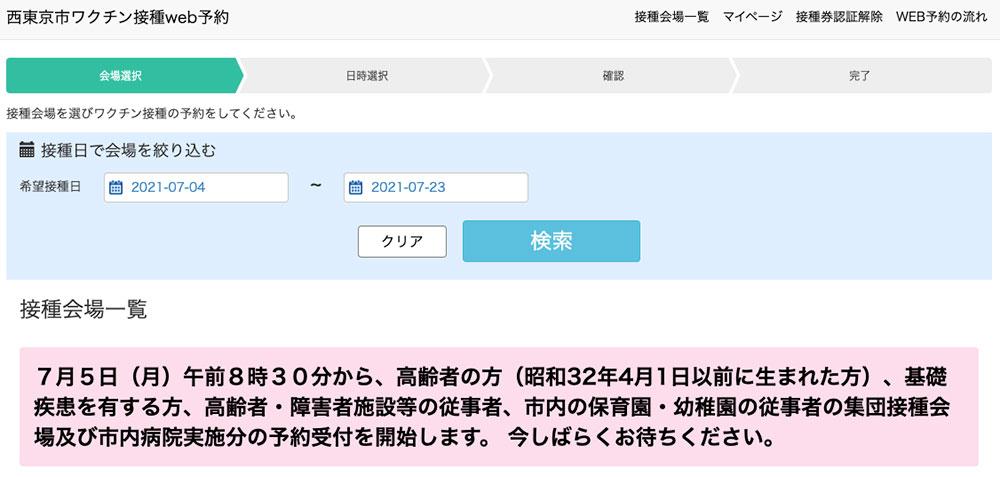 일본 니시도쿄시 코로나 백신 접종 예약 화면